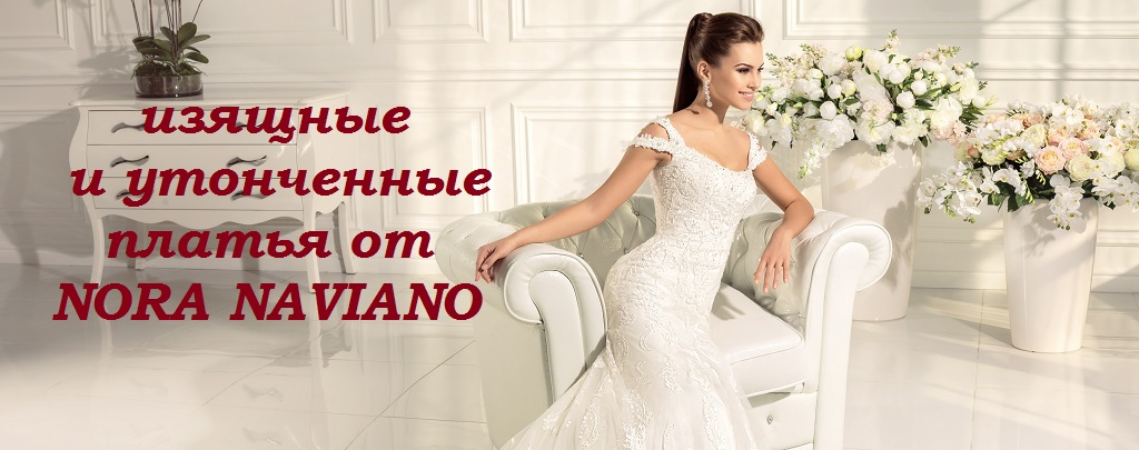 Красивые свадебные платья Ставрополь