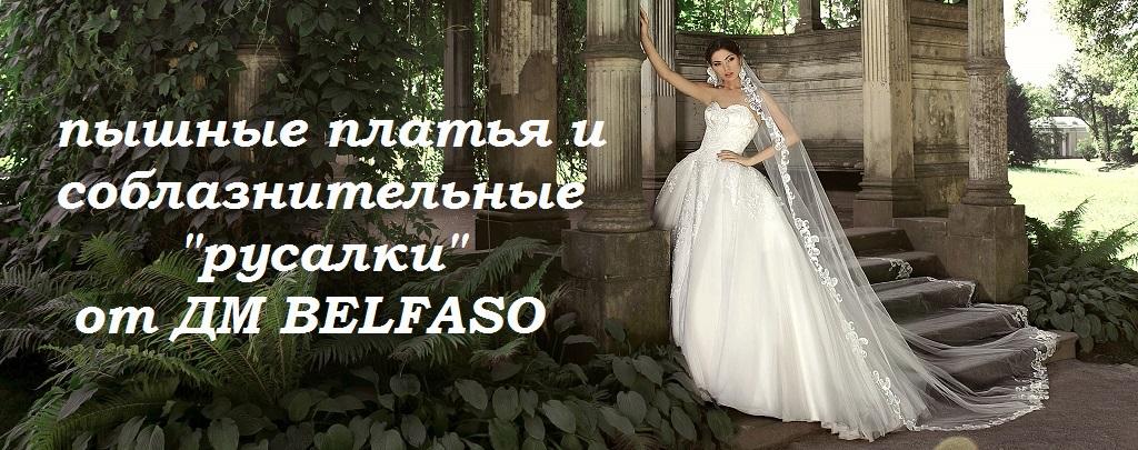 Свадебные платья Ставрополь