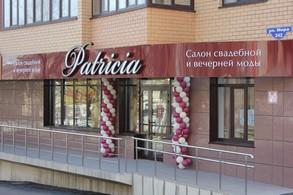Свадебный салон Патриция в Ставрополе