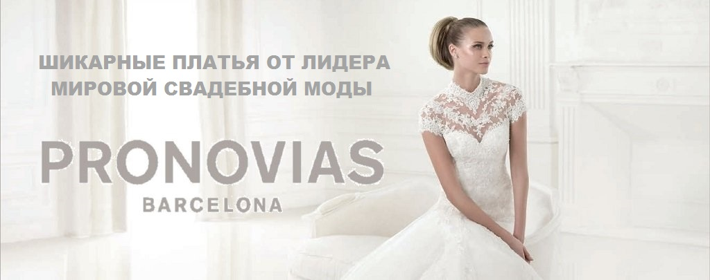 Платья свадебного салона патриция